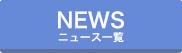 NEWS一覧へ