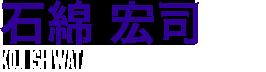石綿 宏司