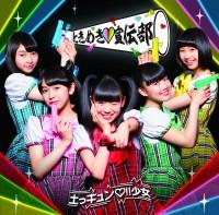 1st single「土っキュン♡!!少女」