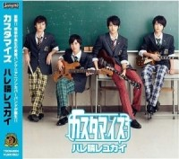 1st Single「ハレ晴レユカイ」