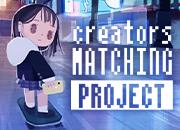 クリエイターズマッチングプロジェクト