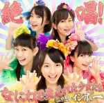 3rd single「絶唱!なにわで生まれた少女たち」