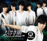 2nd single「Shake body」