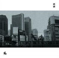アルバム「終繕」