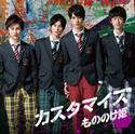 2nd Single「もののけ姫」