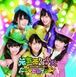 4th single「元気売りの少女〜浪花名歌五十選〜」