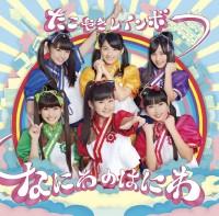 2nd single「なにわのはにわ」