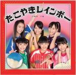 1st single「オーバー・ザ・たこやきレインボー」