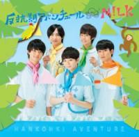 2nd single「反抗期アバンチュール」