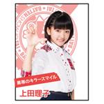 上田理子うえだりこ ニックネーム:りこ 2000年11月26日 血液型:O型 身長:156.2cm 趣味:カラオケ、水泳 特技:空手(黒帯)
