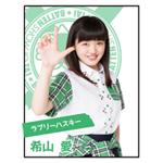 希山愛きやまあい ニックネーム:あいちゃん 2000年1月10日 血液型:B型 身長:159cm 趣味:ダンス、歌を歌うこと 特技:側転、ブリッジ