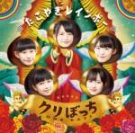 5th single「クリぼっちONE DAY!!」