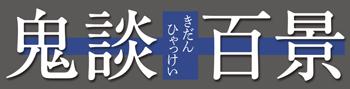 logo_ketsu _sdr