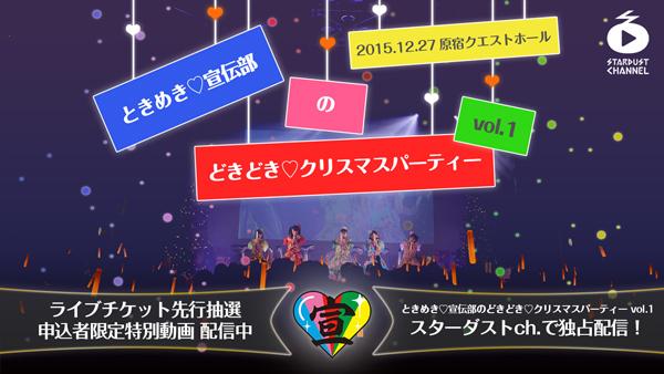 tokisen_live_banner_main