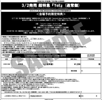 超特急予約用紙0207