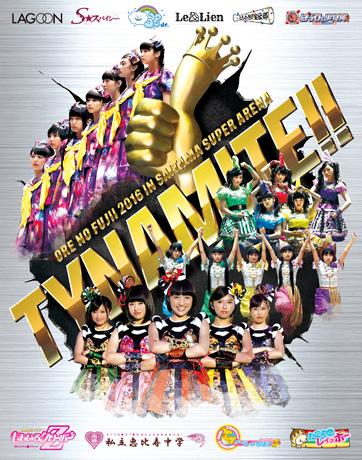 fujii2016_box_RGB