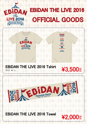 EBiDAN_goods_sdr