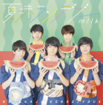 4thシングル「夏味ランデブー」