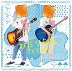 4th single「ひだりむね」