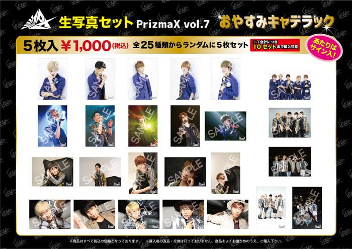 PrizmaX_生写真