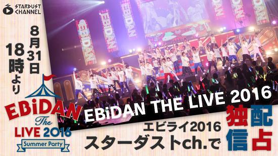 ebidan_banner