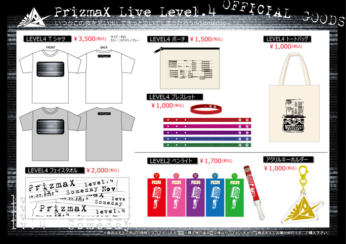 prizmax_goods_list161114_goodz