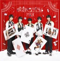 5th single「疾走ペンデュラム」