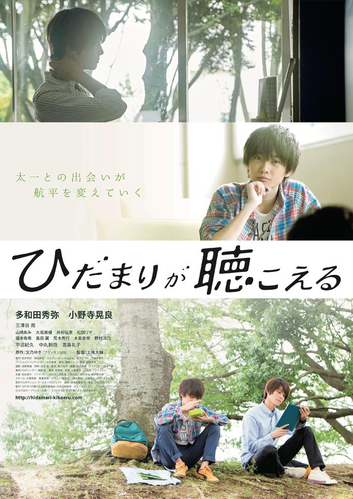 hidamari_B2_poster_決定_sdr