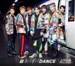 12th single「超ネバギバDANCE」