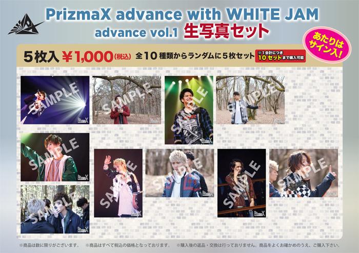 PrizmaX_A3photo170525