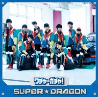 2nd single「ワチャ-ガチャ!」