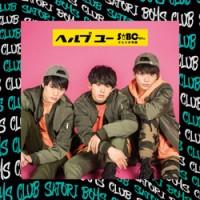 1st single「ヘルプ ユー」