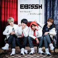 2nd single「マイ・フレンド / キミでいっぱい」