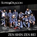 「ZEN-SHIN-ZEN-REI」