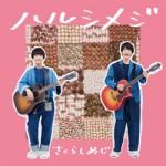 1st album 「ハルシメジ」