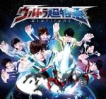 """ウルトラ超特急 期間""""超""""限定CD『Starlight』"""