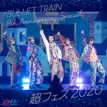 「BULLET TRAIN 8th Anniversary Special 超フェス 2020 (Live)」